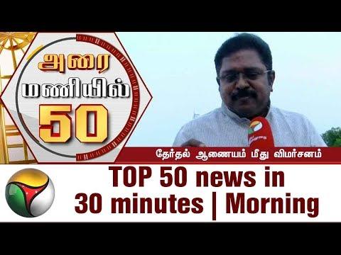 Top 50 News in 30 Minutes | Morning | 24/11/17 | Puthiya Thalaimurai TV
