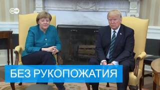 Меркель и Трамп  знакомство в трех актах