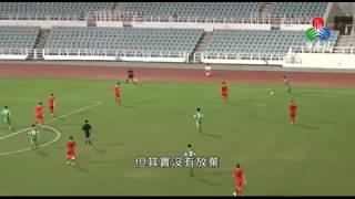 澳門 3:4 吉爾吉斯 Macau 3:4 Kyrgyzstan (2017/11/14 亞洲盃外圍賽 Asian Cup Qualifier)