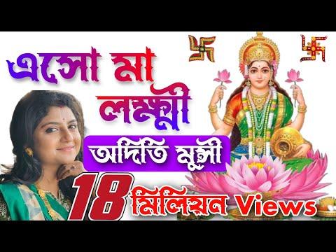 এসো মা লক্ষ্মী বসো ঘরে   Esho Maa Lakshmi Bosho Ghore   Aditi Munshi   Sandhya Mukherjee's Song