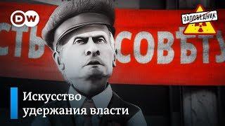 """Путин поворачивает на 360. Боевая магия Трампа. Рухани выбирает правду – """"Заповедник"""", выпуск 106"""