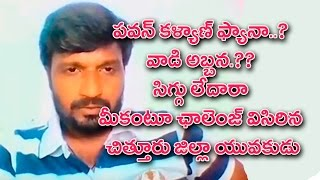 Common Man Serious Warning to Pawan kalyan and Prabhas Fans