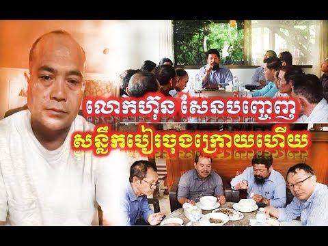 Sereysokhom Chhum លោកហ៊ុន សែនបញ្ចេញសន្លឹកបៀរចុងក្រោយហើយ khmer news , khmer hot news 2019