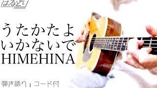 【男性が歌う/コード付】うたかたよいかないで / HIMEHINA  Acoustic Cover【フル歌詞/弾き語り】