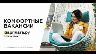 видео зарплата ру