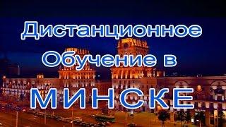 Дистанционное обучение в Минске