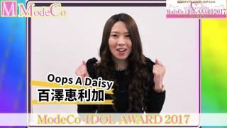 iDOL AWARD 2017  百澤恵利加(Oops A Daisy) 【modeco214】【m-event06】