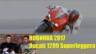 МОТОНОВИНКИ 2017: обзор мотоцикла Ducati 1299 Superleggera. It's Ducati Panigale 1299 Super Leggera