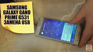 Samsung Galaxy Grand Prime G531и G530 разборка и восстановление зарядного гнезда!!!