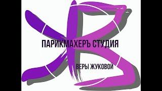Школа парикмахеров  Веры Жуковой