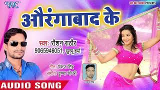Raushan Rathore का नया हिट गाना - Aurangabad Ke - Bhojpuri Superhit Song 2018