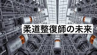 柔道整復師の未来