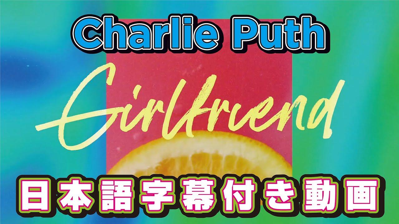 チャーリー・プース「Girlfriend / ガールフレンド」【日本語字幕付き動画】