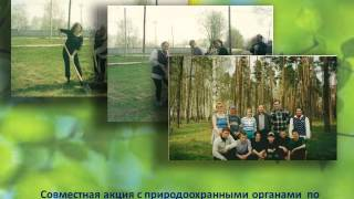 Презентация по экологии!