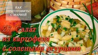 27  салат из картофеля с солеными огурцами