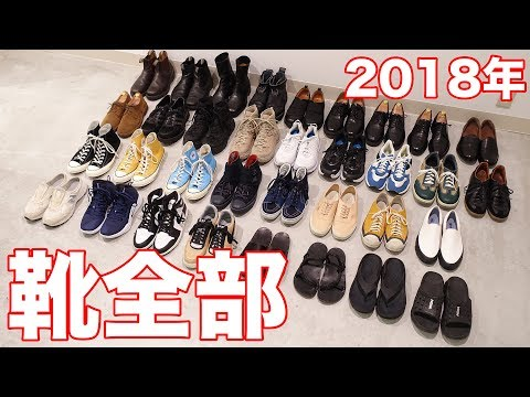 【2018年版】今持ってる靴を全部ご紹介します。
