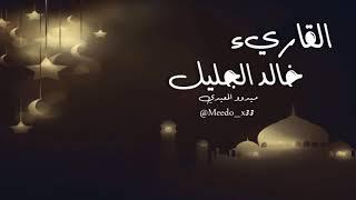 صوت يبكي الحجر خالد الجليل