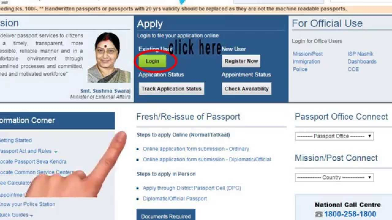 How To Renew Or Re Issue Your Passport Online India 2016 Shortest