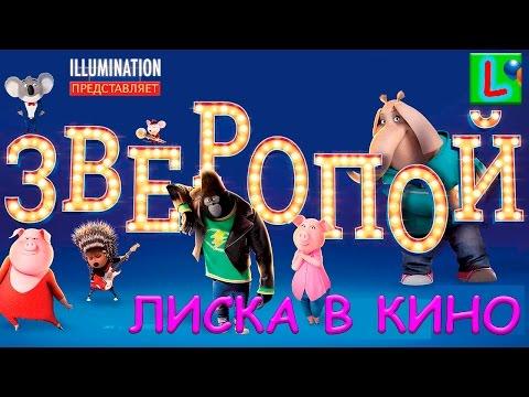 ЗВЕРОПОЙ как зовут ГЕРОЕВ в мультике Лиска в Кино / Sing Liska going to cinema