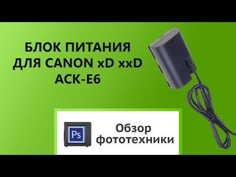 Блок питания для фотоаппарата ACK-E6