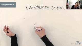 Ucenje na daljinu - Hemija Demo 1 - Elektronski omotač