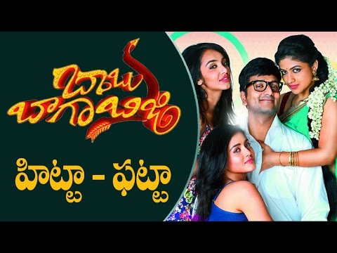 Babu Baga Busy Movie Review And Rating |...