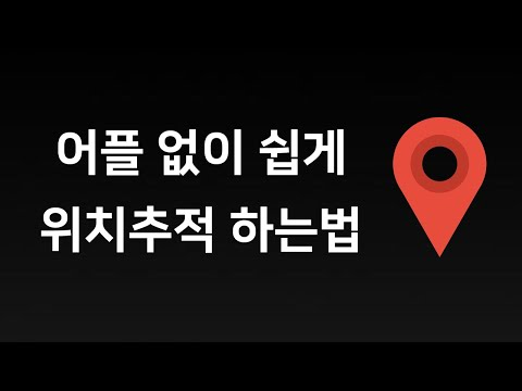 GPS 위치추적 어플 없이 상대방 핸드폰 위치추적 하는법 - 구글 핸드폰 위치추적보다 쉬운방법