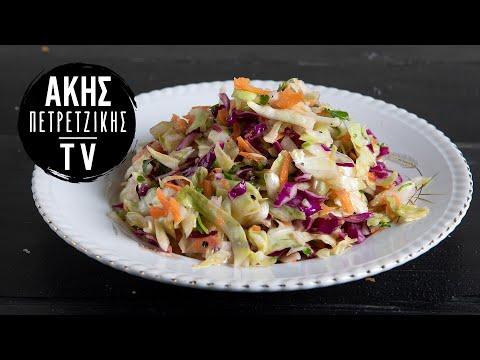 Πολίτικη σαλάτα Επ. 15 | Kitchen Lab TV
