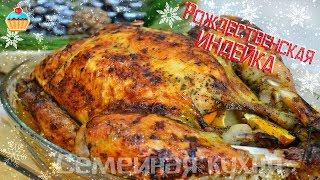 Ну, оОчень вкусная - Рождественская Индейка!