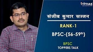 प्रेरणा:     BPSC TOPPER संजीव कुमार सज्जन
