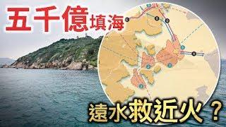 東方日報A1:施政報告又開期票 重提填海燒五千億