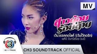 เว้นวรรคกดไลค์ (เว้นไว้กดรัก) Ost.สาวน้อยร้อยล้าน | เมทินี จันทร์สร้อย (เมย์) | Official MV