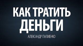 пАЛИЕНКО АЛЕКСАНДР КАК ТРАТИТЬ ДЕНЬГИ