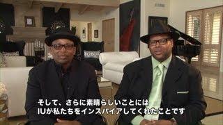 超ド級コメント、アメリカより到着!! 『Jam & Lewis→ IUへ』
