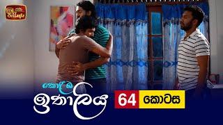 Kolamba Ithaliya   Episode 64 - (2021-09-16)   ITN Thumbnail