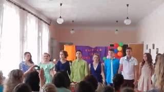 Песня и танец выпускников.