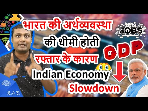 India economy slow down and Causes for the Present Slowdown in the Indian Economy