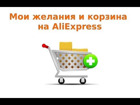 Как добавить товар в корзину или мои желания на AliExpress