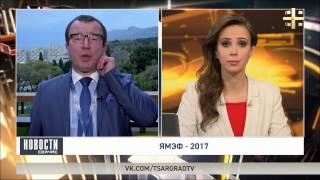 ЯМЭФ-2017: Юрий Пронько о работе форума