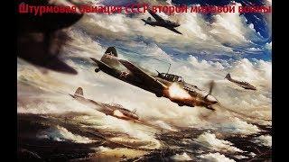 Штурмовая авиация СССР второй мировой войны
