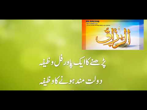 ya razaqu prhny ka wazifa by Hafiza Ayesha
