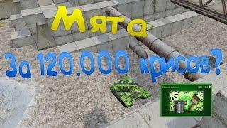 """  Танки Онлайн   FunnyStay   КРАСКА """"МЯТА"""" ЗА 120.000 КРИСТАЛЛОВ? - 8 МАРТА УДИВЛЯЕТ!  """