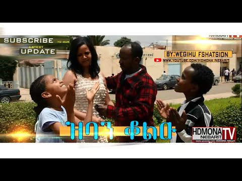 HDMONA - ዝባን ቆልዑ ብ ወጊሑ ፍስሃጽዮን Zban Kolu by Wegihu Fshatsion - New Eritrean Comedy 2018