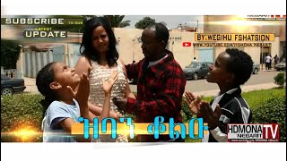 HDMONA - ዝባን ቆልዑ ብ ወጊሑ ፍስሃጽዮን Zban Kolu by Wegihu Fshatsion - New Eritrean Comedy 2018