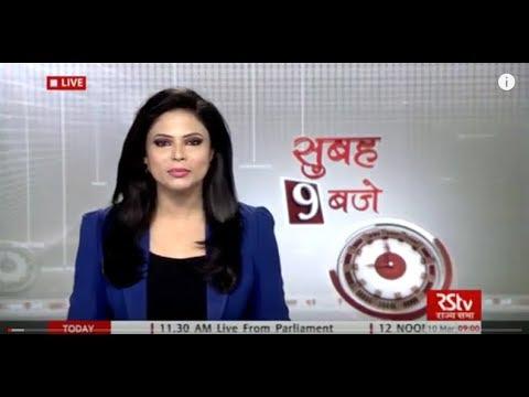 Hindi News Bulletin | हिंदी समाचार बुलेटिन – Mar 10, 2018 (9 am)