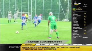 В Киеве состоялся финал футбольного турнира «Кубок Непокоренных»