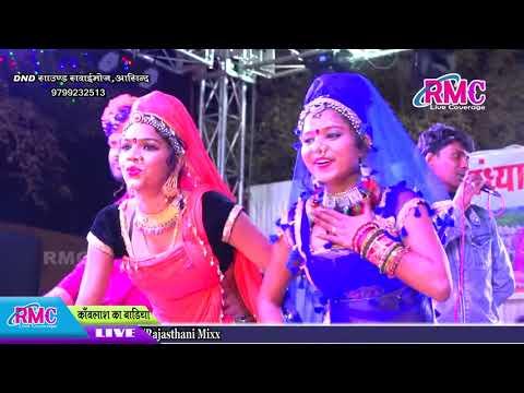 !! Ae Mari Chikudi !! Raju Rawal Ka Naya Live Dhamaka Song!! Hansha & Krishna