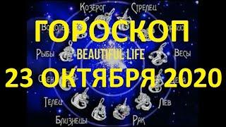 Гороскоп на 23 октября 2020 года Гороскоп на сегодня Ежедневный гороскоп Гороскоп на завтра