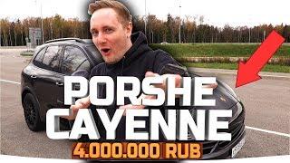 Чуть не разбил Porsche Cayenne за 4.000.000 RUB ● УЧУСЬ ВОДИТЬ АВТО