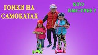 Катаемся на самокате Гонки ДЛЯ МАЛЫШЕЙ  СКУТЕР ЭКСТРИМ Game of scooter for kids